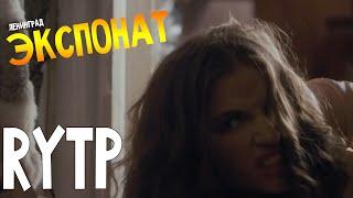 [18+] Ленинград - Экспонат | RYTP