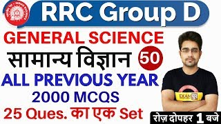 RRC Group D 2019 | General Science | By Sameer Sir | Class -50 | For All Exams | Questions Series