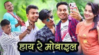 Hay Re Mobile    हाय रे मोबाइल    CG Comedy By Anand Manikpuri