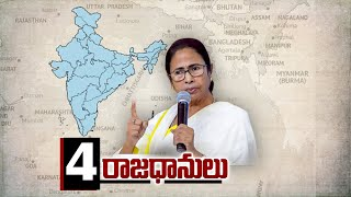 India Should Have Four Capitals On Rotation Basis: Mamata Banerjee Sensational Comments | Sakshi TV