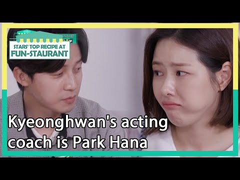 Kyeonghwan's acting coach is Park Hana (Stars' Top Recipe at Fun-Staurant) | KBS WORLD TV 210803
