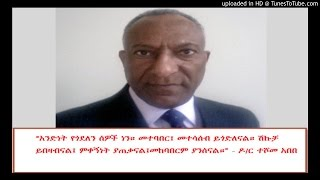 interview with dr teshome abebe sbs amharic