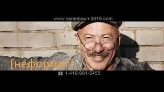 Александр РОЗЕНБАУМ. АМЕРИКАНСКИЙ ТУР