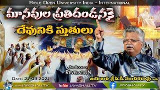 JAYASHALI.TV || మానవుల ప్రతిదండనకై  దేవునికి స్తుతులు || 01-05-2021 || REVELATION