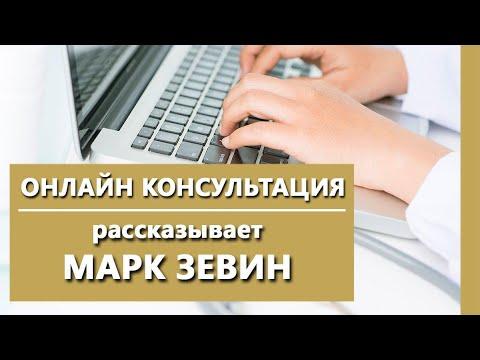 "Онлайн-консультация психиатра | Консультация специалистов ""IsraClinic"" | Психиатрическая клиника"