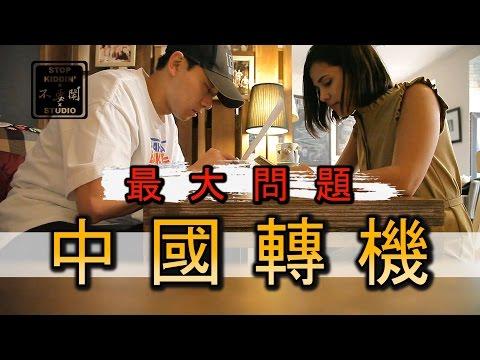 台灣人在中國轉機(被忽略的大問題): Taiwanese Compatriot Passport For China