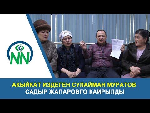Акыйкат издеген Сулайман Муратов Садыр Жапаровго кайрылды