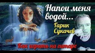 Напои меня водой - Гарик Сукачев (как играть на гитаре) видеоурок #ялюблюгитару