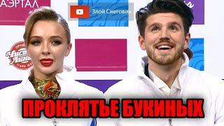 ПРОКЛЯТЬЕ БУКИНЫХ Итоги Ритмического Танца Чемпионат России по Фигурному Катанию 2021