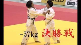 山本 杏 × 渡部優花  (-57kg 決勝戦) 平成29年度講道館杯2017