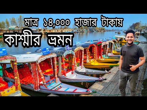 Dhaka To (Srinagar) Kashmir By Road I Low Cost Tour