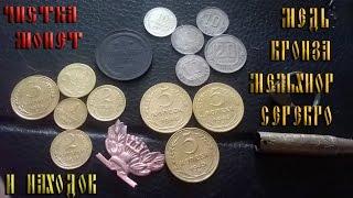 Чиcтка монет .