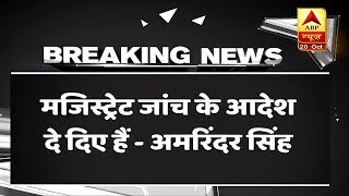 ABP News LIVE | Punjab CM Captain Amarinder Singh reaches accident spot in #Amritsar