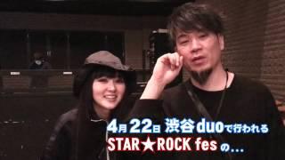 STAR☆ROCK fes 2017 喜多村英梨&森男の告知動画です。