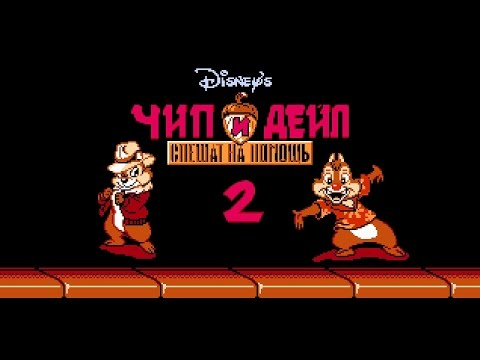 Чип и Дейл 2 на русском. Игры Денди. Chip N Dale Rescue Rangers 2