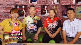 第3回目はアメリカンボウリングサービス社の後藤様、徳江和則プロ、山本...