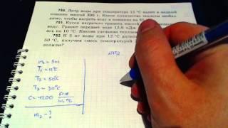 Задача 752. (Физика. 8 класс. Перышкин)