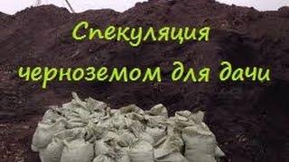 Спекуляция черноземом для дачи(, 2015-07-04T10:38:22.000Z)