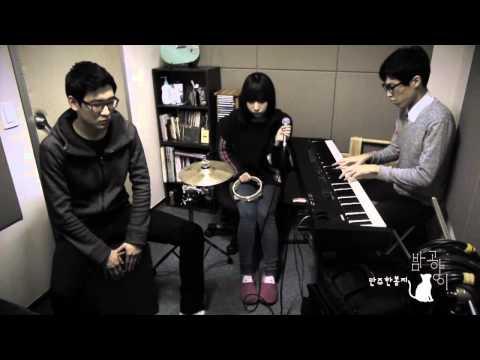 만쥬한봉지 [만쥬한봉지] 밤고양이 Studio Live - 2013/04/06