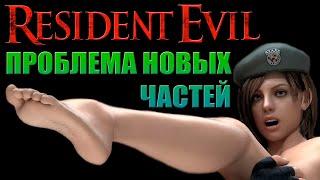Обитель Зла - проблема новых экранизаций [ОБЪЕКТ] Resident Evil перезапуск, новые актёры