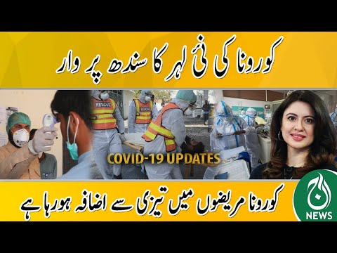 Sindh COVID-19 Updates   Corona Ki Nai Lehar Ka Sindh Par War   Aaj Pakistan