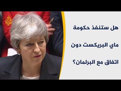 هل ستنفذ حكومة ماي البريكست دون اتفاق مع البرلمان؟  - نشر قبل 3 ساعة