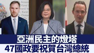 47國政要祝賀 美助卿前北約秘書長讚台民主|新唐人亞太電視|20200522