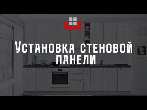 Как установить стеновую панель на кухне своими руками видео