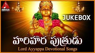 Lord Ayyappa Devotional Songs | Hari Hara Putrudu Telugu Songs Jukebox | Amulya Audios And Videos