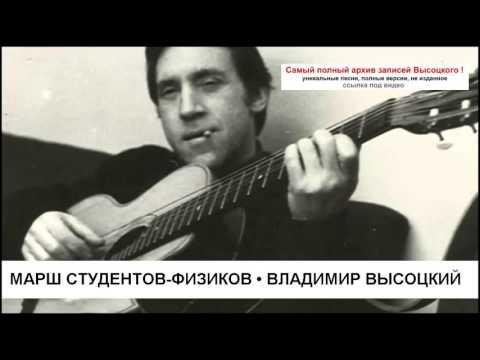 Марш студентов-физиков Владимир Высоцкий