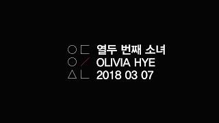 이달의소녀탐구 #300 (LOONA TV #300)