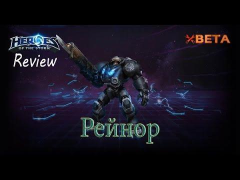 видео: heroes of the storm: Обзор (38 выпуск) - Рейнор