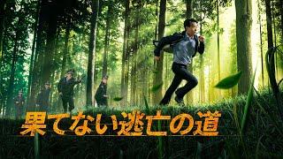 中国における宗教迫害の実録その6「果てない逃亡の道」完全な映画のHD2018  日本語吹き替え