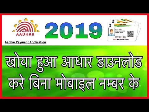 DOWNLOAD AADHAR CARD WITHOUT REGISTER MOBILE NUMBER 2019 WAH SIMPLE