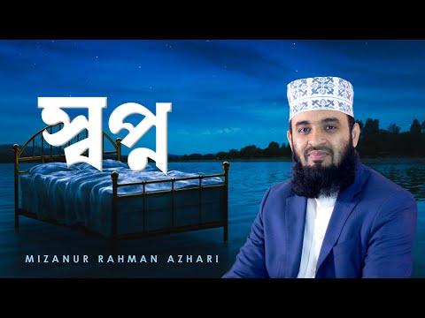 The Significance of Dream in Islam   Mizanur Rahman Azhari