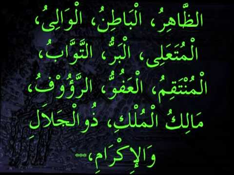 Asmaul Husnah Klasik