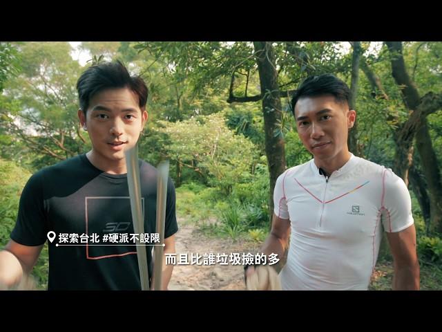 陳彥博VS宥勝 的硬派挑戰 --跑步淨山PK