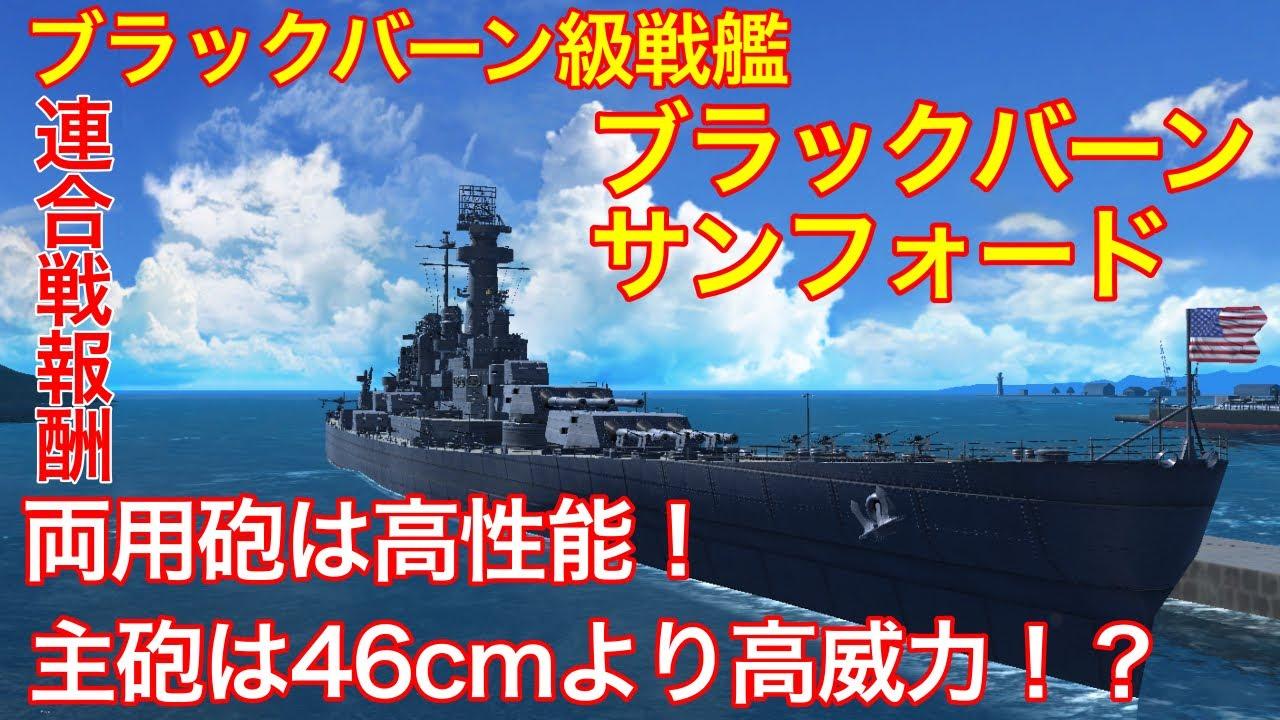 【艦つく】ノースカロライナの主砲は46㎝を超える!?[艦船自慢]47隻目 ブラックバーン級戦艦 一番艦ブラックバーン 二番艦サンフォード