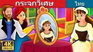 กระจกวิเศษ | นิทานก่อนนอน | Thai Fairy Tales