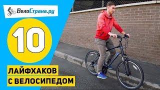 10 лайфхаков с велосипедом // Простые и полезные советы
