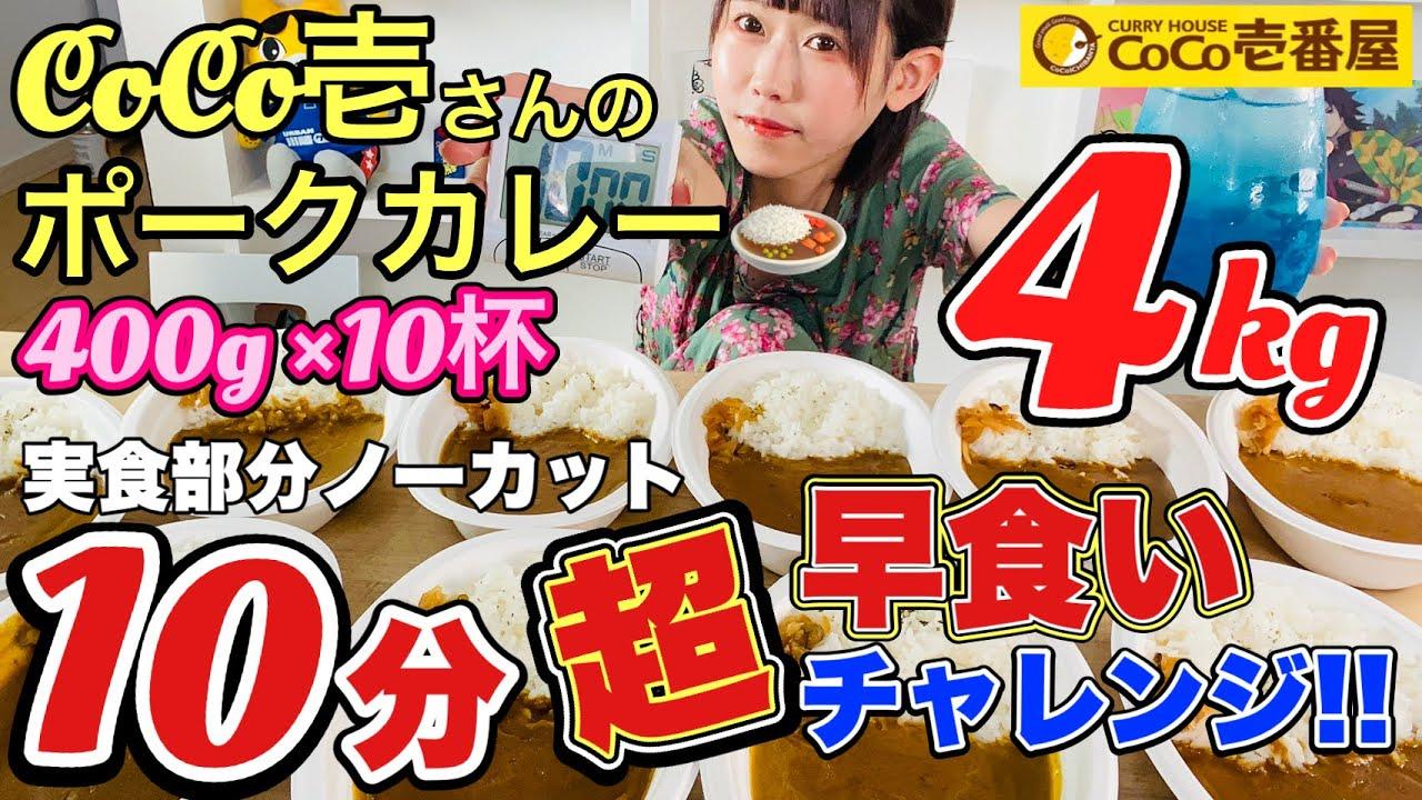 【閲覧注意】カレー10分10皿4kg大食い早食いチャレンジ!【ノーカット】【CoCo壱番屋】