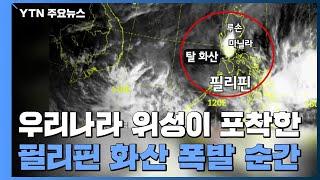 [영상] 우리나라 천리안 위성, '필리핀 화산 …