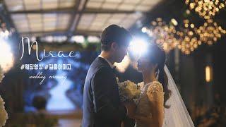 [4K - 춘천 미래컨벤션]  웨딩홀 예배식으로 진행된…
