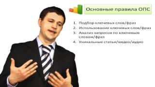 Видео-уроки от Эмина Мамедова: Урок 3 - On-line Маркетинг