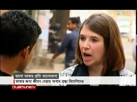 Foreginer's Bengali Language