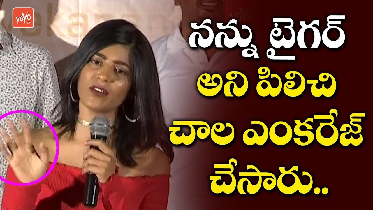 Download Gayatri Gupta Speech At Burrakatha Movie Teaser Launch Event   Aadi, Mishti Chakraborty   YOYO TV