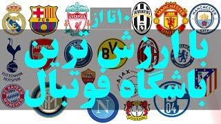 ۱۰ تا از با ارزش ترین باشگاه های فوتبال جهان