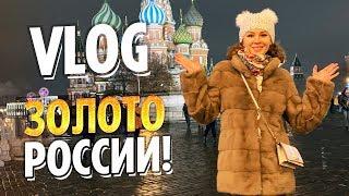 Всё Золото и КЛАДЫ России в центре Москвы!