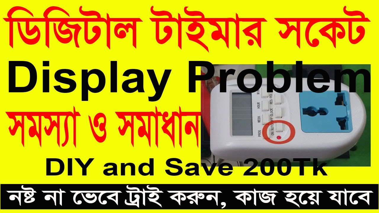 Digital timer socket Programmable electronic timer plug No display Solve টাইমার সকেট ডিসপ্লে সমস্যা