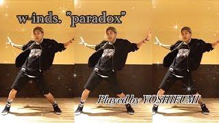 【踊ってみた】w-inds.『Paradox』Played by YOSHIFUMI
